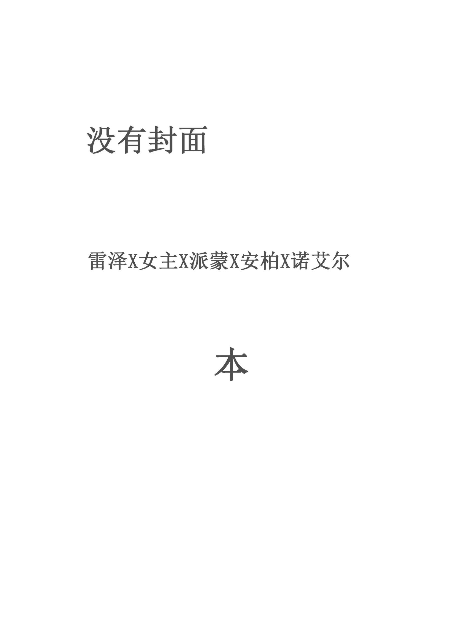 Photo of [CN] 原神本子练习