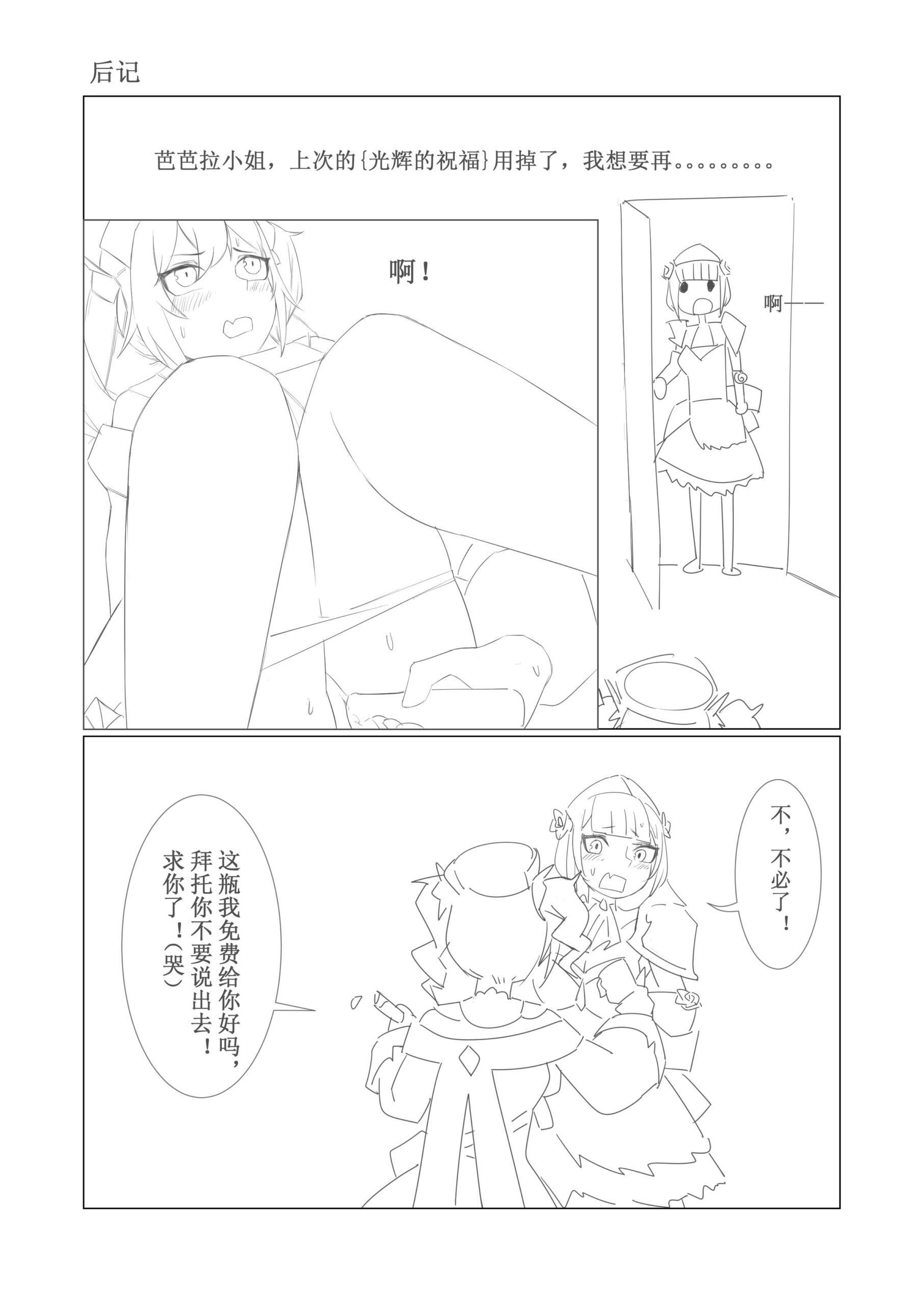 原神本子练习 (14) Hentai